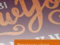 Aka-Tex-Programmheft_Titel-2-2017
